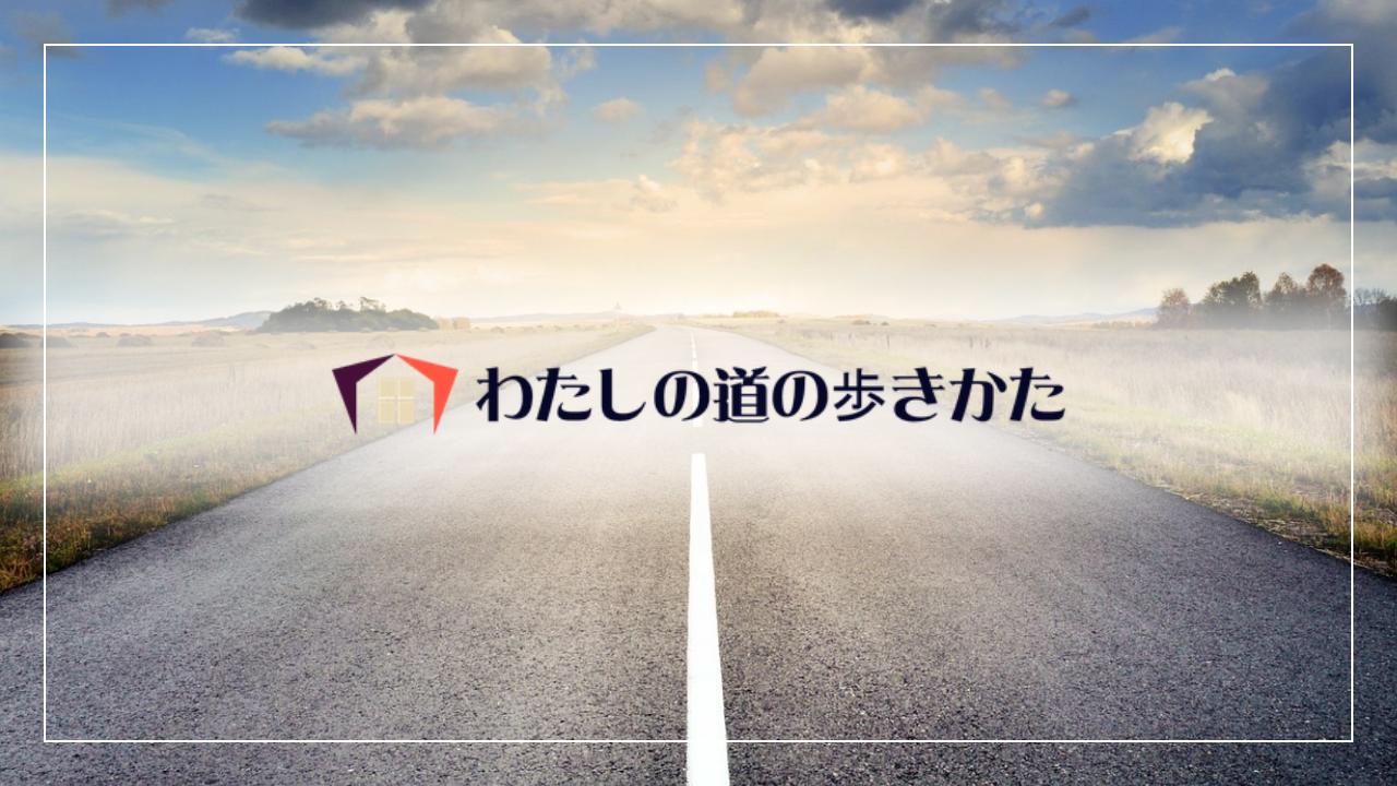 経営小説「わたしの道の歩き方」