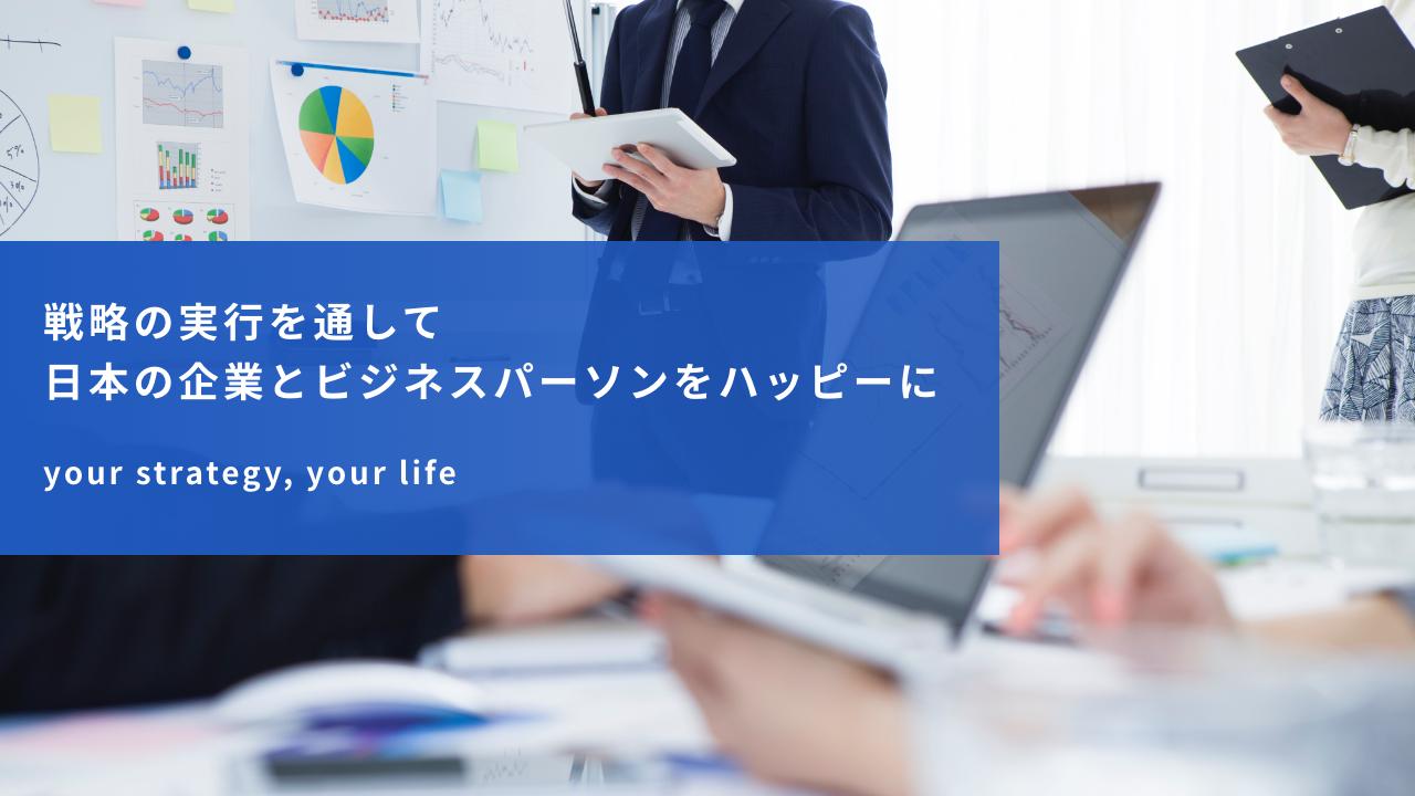 戦略の実行を通して日本の企業とビジネスパーソンをハッピーに